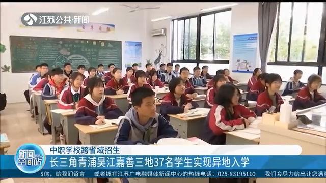 中职学校跨省域招生 长三角青浦吴江嘉善三地37名学生实现异地入学
