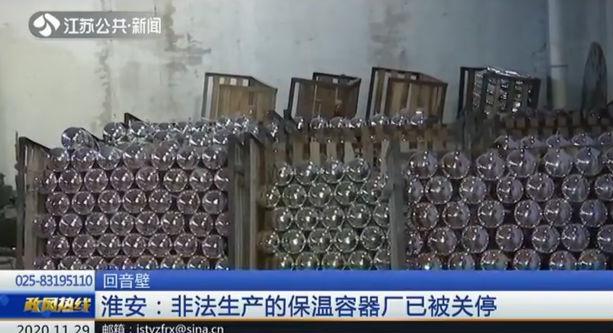 回音壁 淮安:非法生产的保温容器厂已被关停