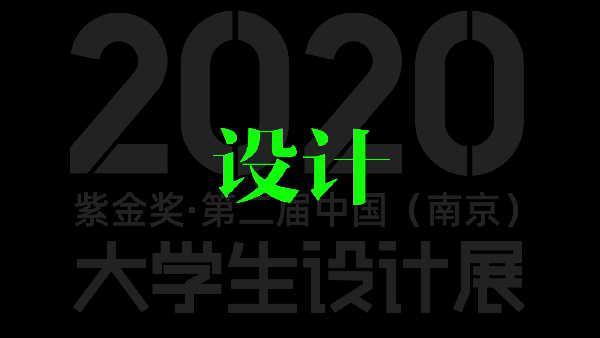 东南大学艺术学院设计系主任 陈绘:让具有民族文化特色的设计成为中国力量