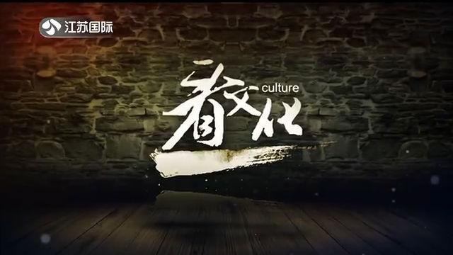 看文化 20201107