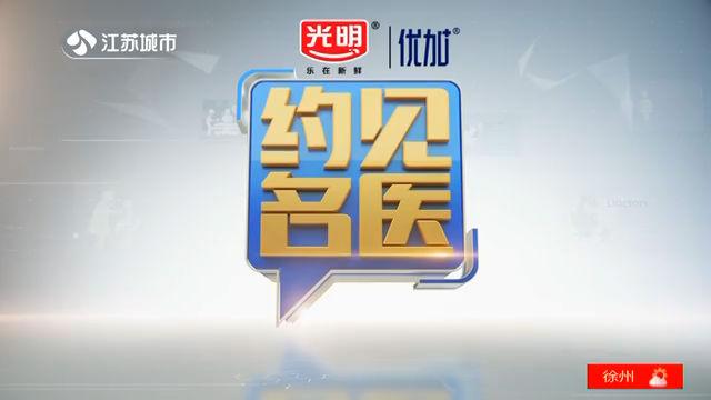 约见名医 20201211 精编版