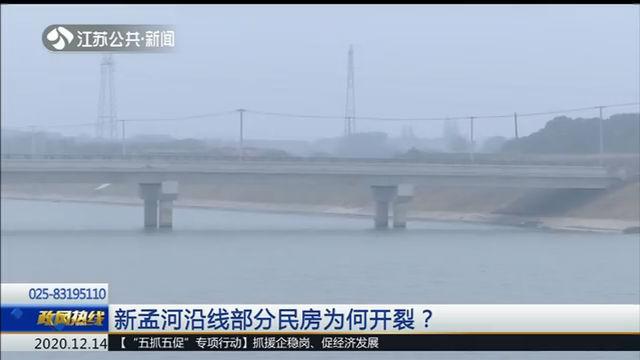 新孟河沿线部分民房为何开裂?