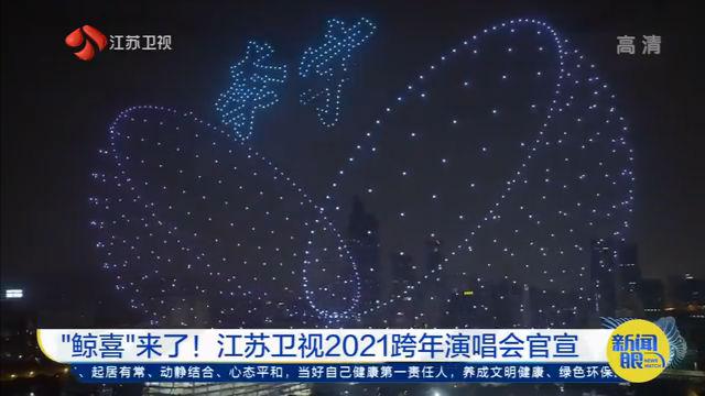 """""""鲸喜""""来了!江苏卫视2021跨年演唱会官宣"""