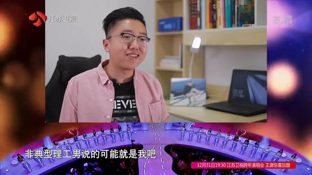非诚勿扰 20201219 毛诗元 基本资料