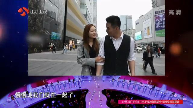 非诚勿扰 20201219 陈嘉跃 情感经历