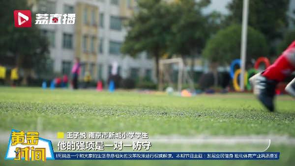 南京足球特色学校每周训练10课时
