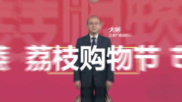 荔枝购物节15秒1206
