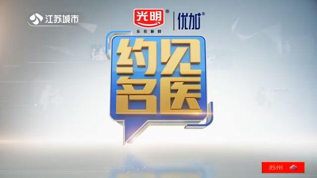 约见名医 20201206 精编版