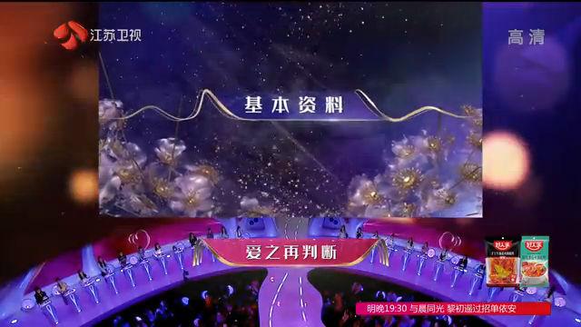 非诚勿扰 20201205 田寅磊 基本资料