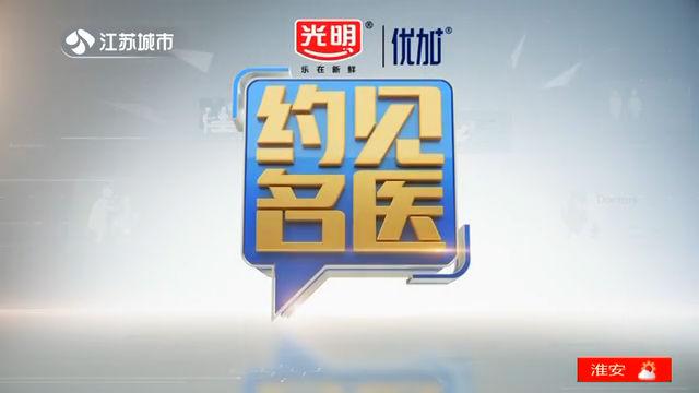 约见名医 20201207 精编版