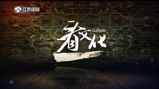 看文化 20201206