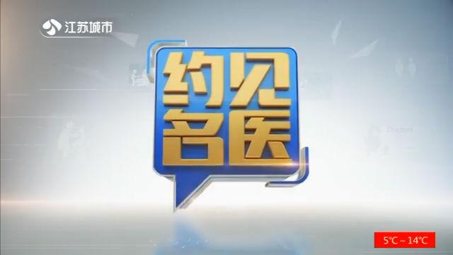 约见名医 20201208 精编版