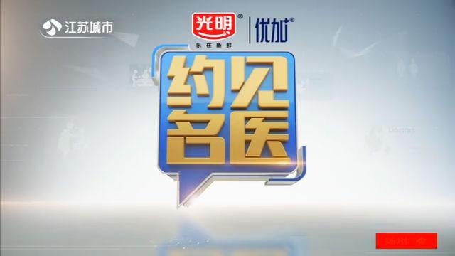 约见名医 20201209 精编版