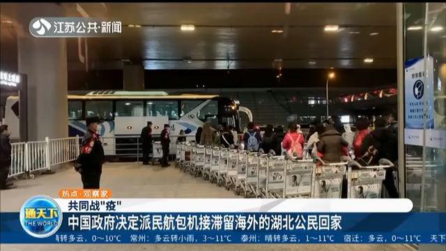 """共同战""""疫"""" 中国政府决定派民航包机接滞留海外的湖北公民回家"""
