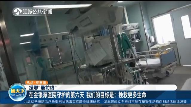 """援鄂""""最前线"""" 在金银潭医院守护的第六天 我们的目标:挽救更多生命"""
