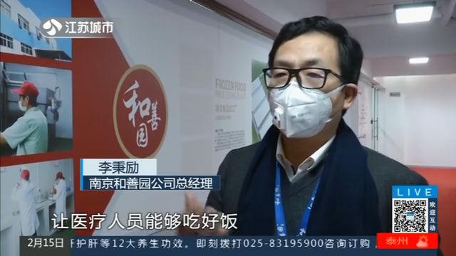 众志成城 抗击疫情 南京一食品企业复工 60万只包子免费供应武汉抗疫一线