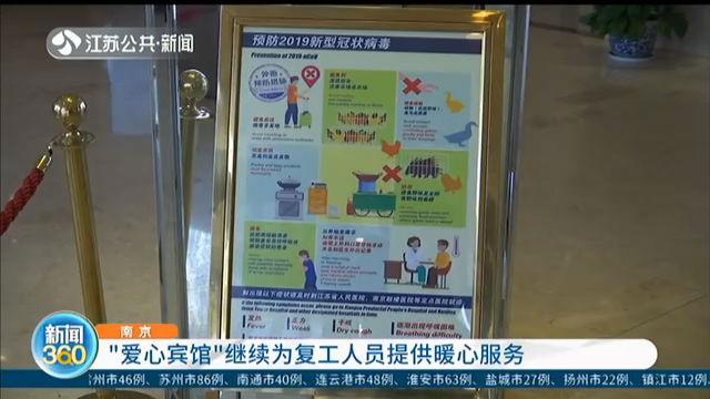 """南京 """"爱心宾馆""""继续为复工人员提供暖心服务"""