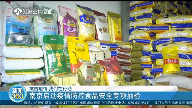 抗击疫情 我们在行动 南京启动疫情防控食品安全专项抽检