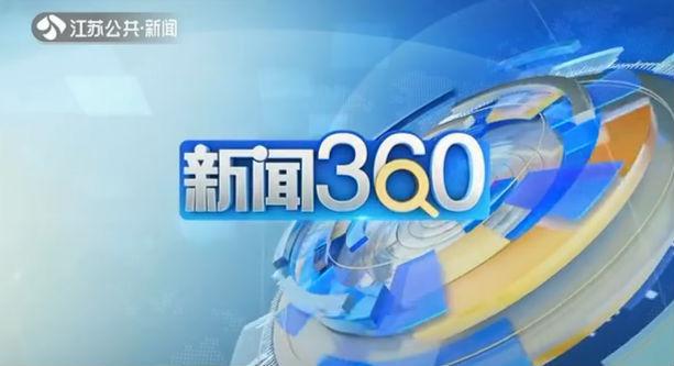 新闻360 20200219