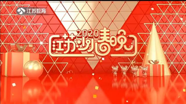 2020江苏少儿春晚 大年初九