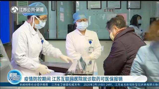 疫情防控期间 江苏互联网医院就诊取药可医保报销
