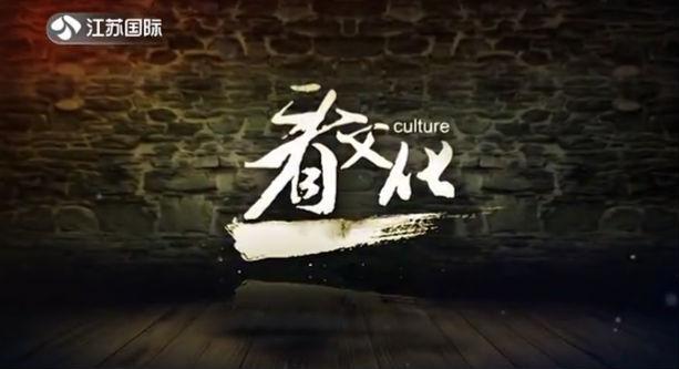 看文化 20200222