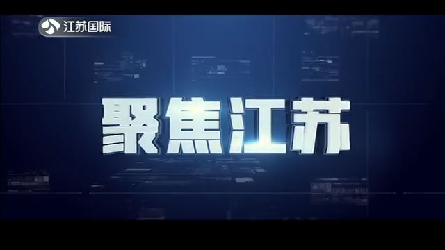 聚焦江苏 20200307
