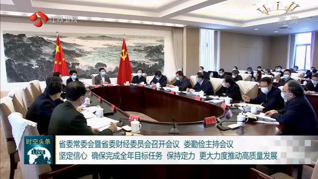 江蘇省委常委會暨省委財經委員會召開會議