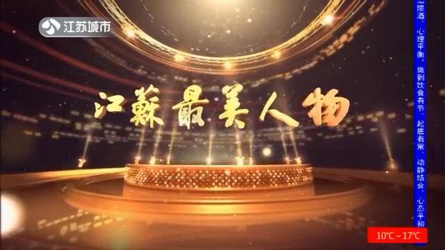 江苏最美人物 致敬最美青年医务工作者