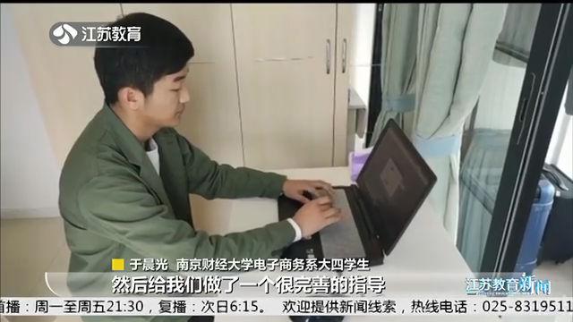 南京财经大学:搭建360度云服务 每位应聘学生都有老师在幕后支招