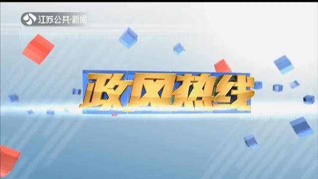 《政风热线·我来帮你问厅长》江苏省教育厅上线!