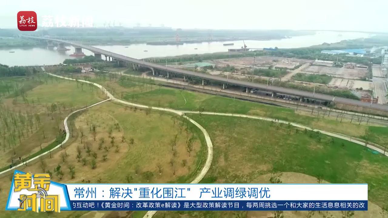 """黄金时间丨2020年底前,常州沿江化工厂将全部""""清零"""""""