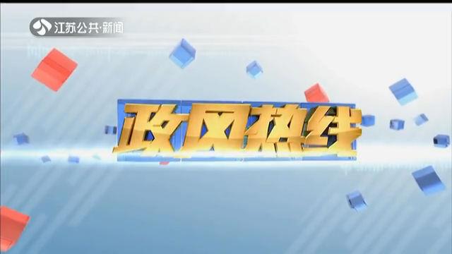 《政风热线·我来帮你问厅长》江苏省公安厅上线!