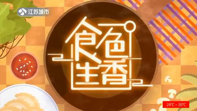 食色生香 20200610