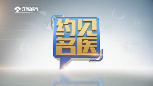 约见名医(缪红军)