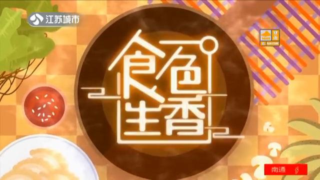 食色生香 20200612