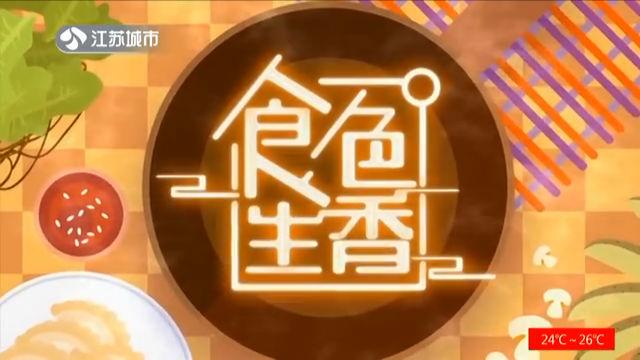 食色生香 20200613