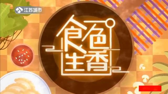 食色生香 20200619