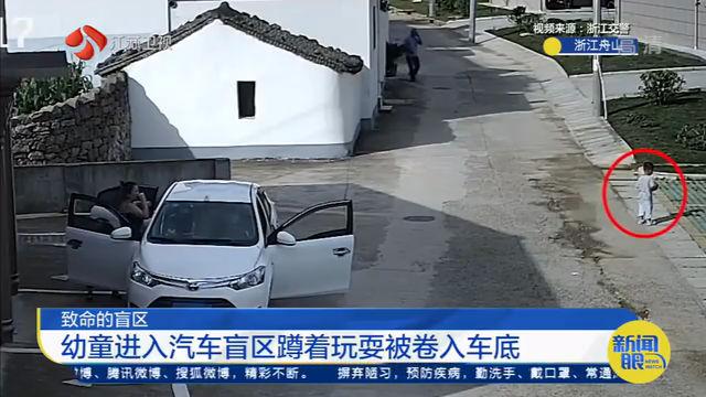 致命的盲区 幼童进入汽车盲区蹲着玩耍被卷入车底