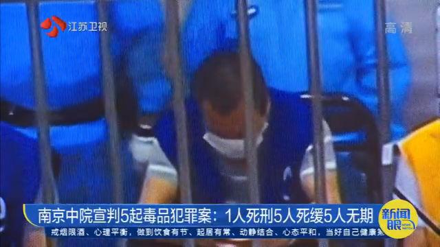 南京中院宣判5起毒品犯罪案:1人死刑5人死缓5人无期 利用未成年人运输毒品 被告人李桂仙被判死刑