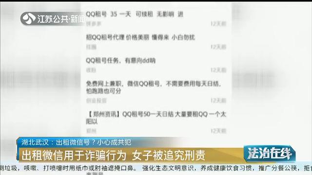 湖北武汉:出租微信号?小心成共犯 出租微信用于诈骗行为 女子被追究刑责