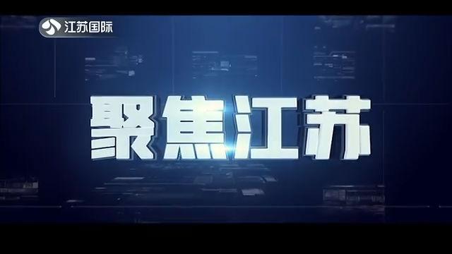 聚焦江苏 20200628