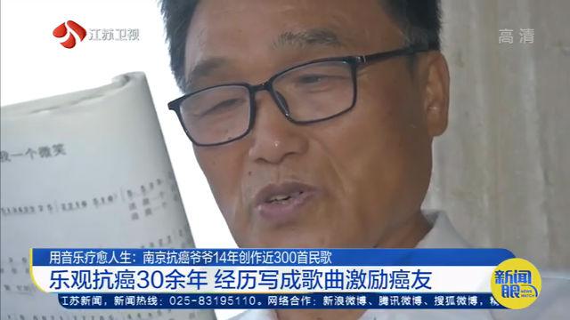 用音乐疗愈人生:南京抗癌爷爷14年创作近300首民歌 乐观抗癌30余年 经历写成歌曲激励癌友