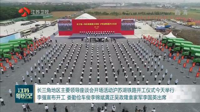 长三角一体化发展重大项目·沪苏湖铁路开工仪式举行