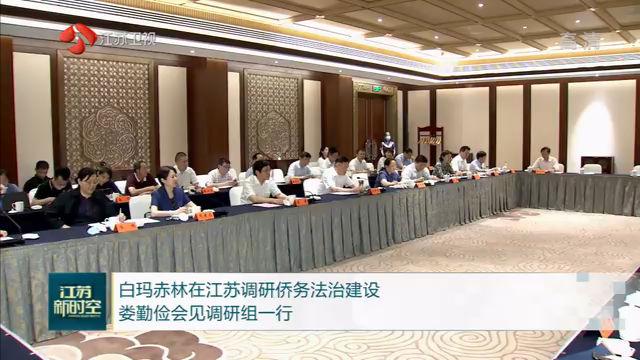 白玛赤林在江苏调研侨务法治建设 娄勤俭会见调研组
