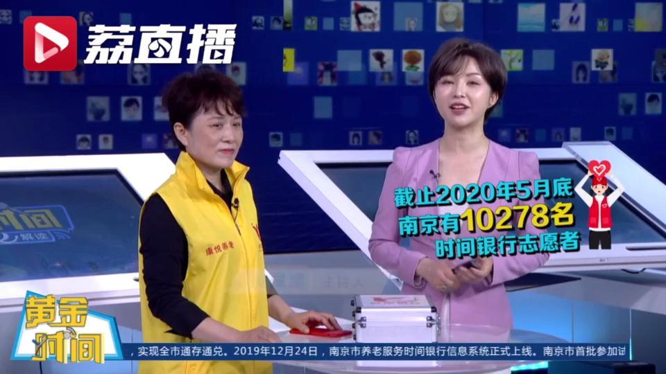 """黄金时间丨低龄存时间,高龄享服务!南京打造""""时间银行""""互助养老服务"""