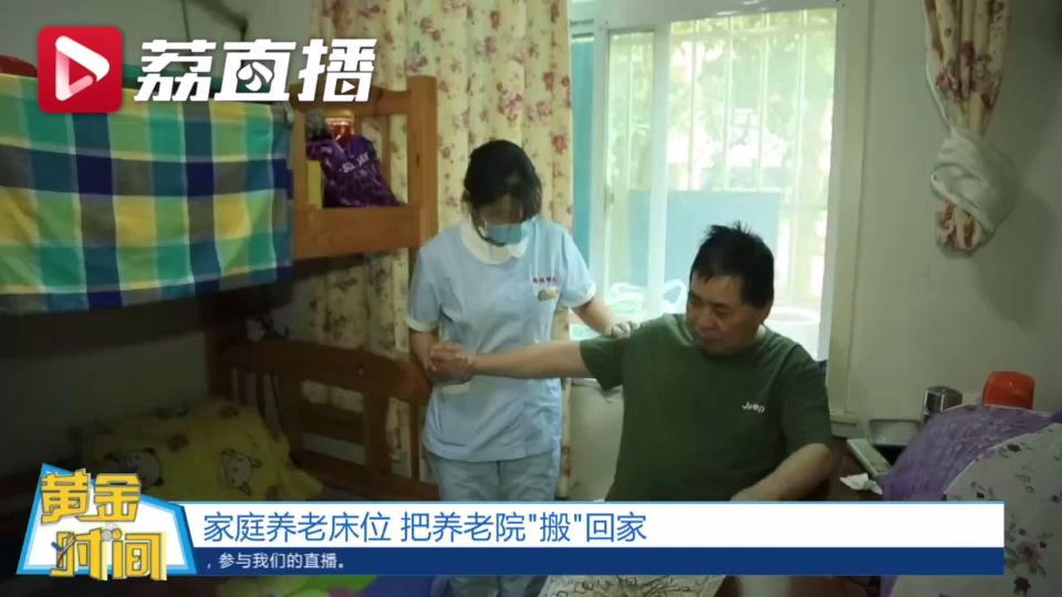 """黄金时间丨南京推广家庭养老床位:把养老院""""搬""""回家"""