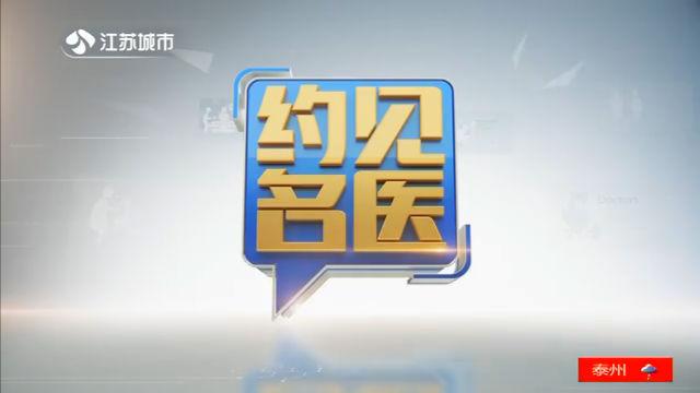 约见名医(陈亚明)