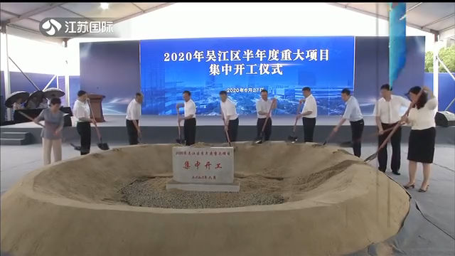 江苏首个国家级创新中心在苏州吴江开工建设