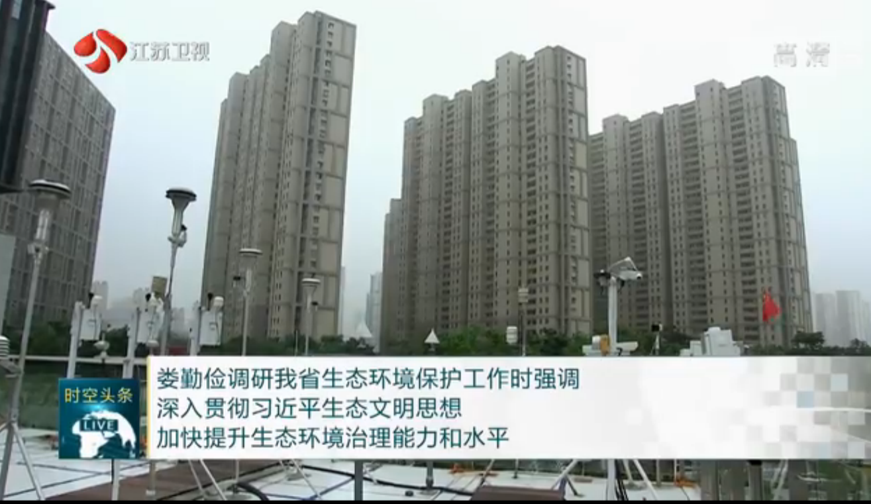 娄勤俭调研江苏省生态环境保护工作